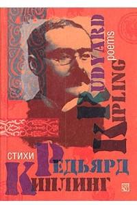 Редьярд Киплинг. Стихи / Rudyard Kipling. Poems
