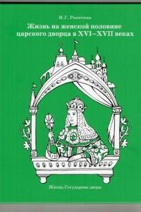 Жизнь на женской половине царского дворца  в XVI-XVII веках
