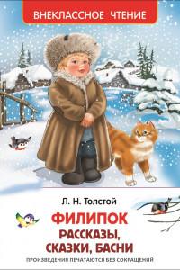 Филипок, Липунюшка и др. рассказы (ВЧ)