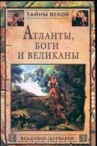 Атланты, боги и великаны