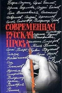 Современная русская проза.