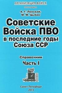 Советские Войска ПВО в последние годы Союза ССР. Справочник. Часть 1