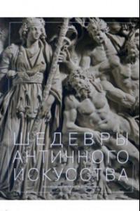 Шедевры античного искусства из собрания ГМИИ имени А.С. Пушкина