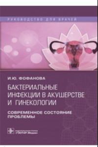 Бактериальные инфекции в акушерстве и гинекологии