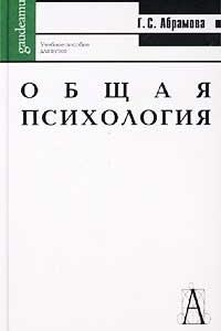 Общая психология. Учебное пособие для вузов