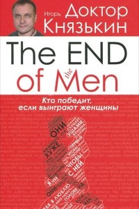 The End of the Men