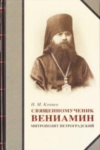 Священномученик Вениамин митрополит Петроградский. Документальное повествование