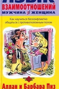 Язык взаимоотношений мужчина-женщина