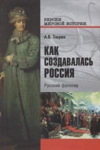 Как создавалась Россия. Русский фронтир