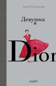Девушка в Dior