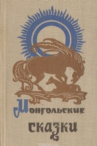 Монгольские сказки