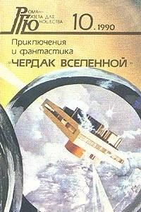 Роман - газета для юношества, № 10, 1990. Чердак Вселенной