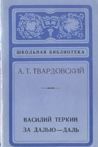 Василий Теркин. За далью-даль