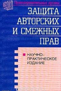 Защита авторских и смежных прав по законодательству России