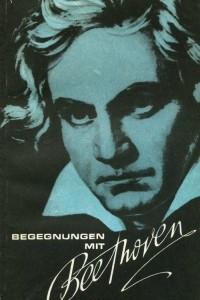 Встречи с Бетховеном / Begegnungen mit Beethoven