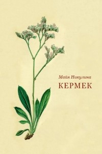Кермек