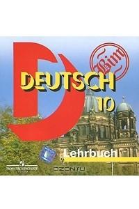 Deutsch 10: Lehrbuch / Немецкий язык. 10 класс