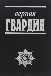 Верная гвардия