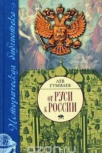 От Руси к России