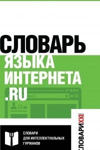 Словарь языка интернета.ru