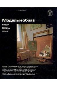 Модель и образ