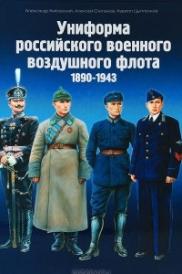 Униформа российского военного воздушного флота. 1890-1943
