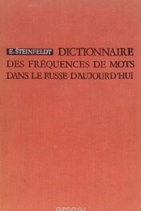 Dictionnaire des frequences de mots dans le Russe d'aujourd'hui