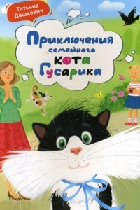 Приключения семейного кота Гусарика
