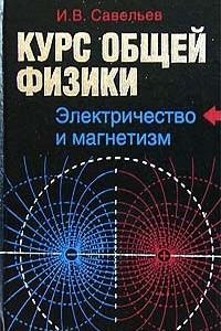 Курс общей физики: В 5 книгах. Книга 2: Электричество и магнетизм