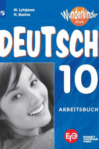 Немецкий язык. Рабочая тетрадь. 10 класс.