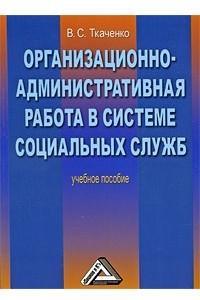 Организационно-административная работа в системе социальных служб