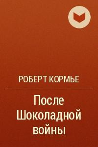 После Шоколадной войны