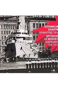Оптимизм памяти. Ленинград 70-х годов / Optimism of memory: Leningrad the 70-s