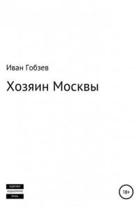 Хозяин Москвы