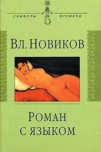 Роман с языком