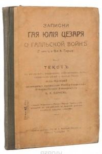Записки Гая Юлия Цезаря о галльской войне