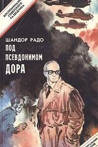 Под псевдонимом Дора. Воспоминания советского разведчика