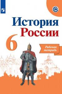 История России. Рабочая тетрадь. 6 класс