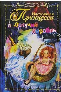 Настоящая принцесса и Летучий корабль