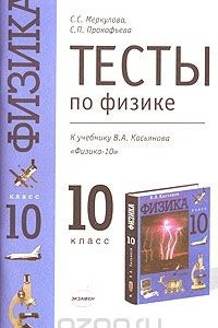 Тесты по физике. 10 класс. К учебнику В. А. Касьянова