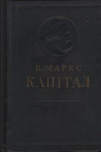 Капітал. Критика політичної економії. Т. 2. Книга 2: Процес обігу капіталу