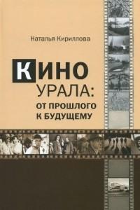 Кино Урала: от прошлого к будущему