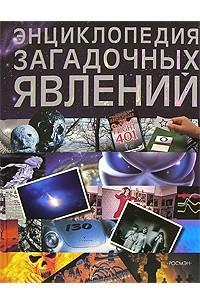 Энциклопедия загадочных явлений