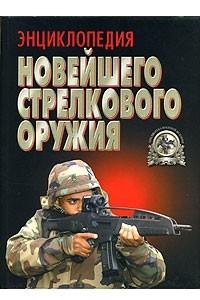 Энциклопедия новейшего стрелкового оружия