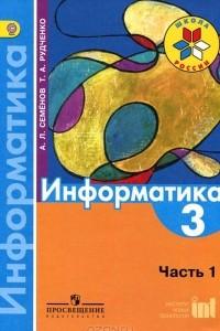 Информатика. 3 класс. Часть 1