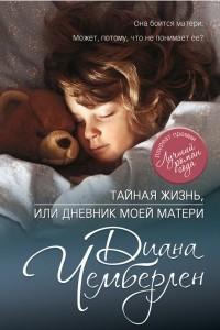 Тайная жизнь, или Дневник моей матери