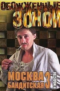 Москва бандитская-3