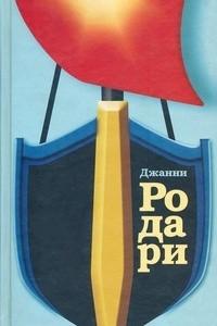 Собрание сочинений в 4 томах. Том 1. Приключения Чиполлино. Сказки по телефону