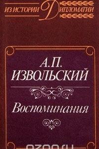 А. П. Извольский. Воспоминания