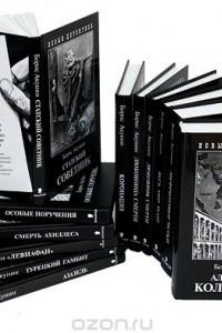Приключения Эраста Фандорина. Сочинения в 12 томах